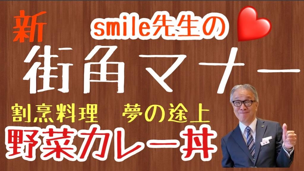 f:id:smile31024:20200709102708j:image