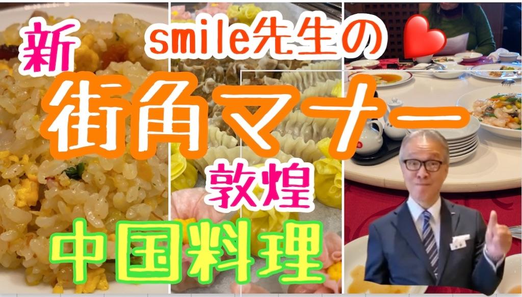 f:id:smile31024:20200808094948j:image