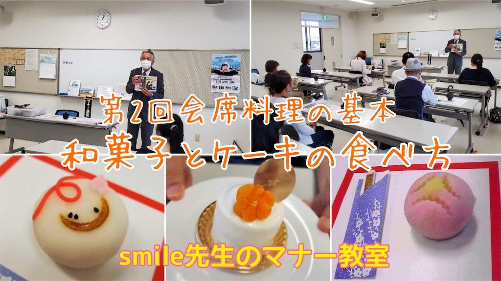 f:id:smile31024:20210528204049j:image