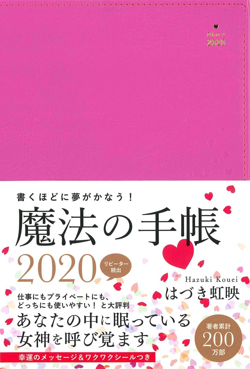 f:id:smile3garden:20200101214338p:plain