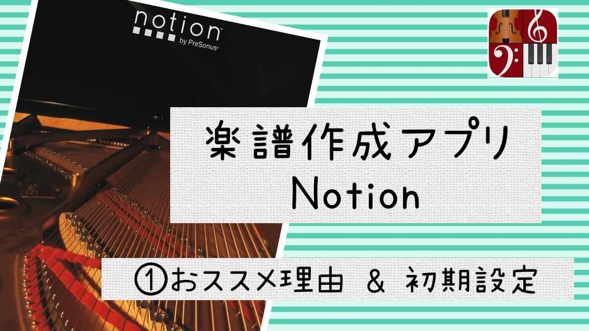 """""""楽譜作成""""アプリNotion使い方①おススメ理由&初期設定"""