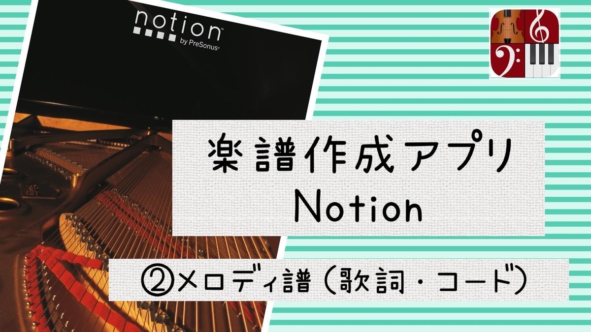 Notionアイキャッチ02
