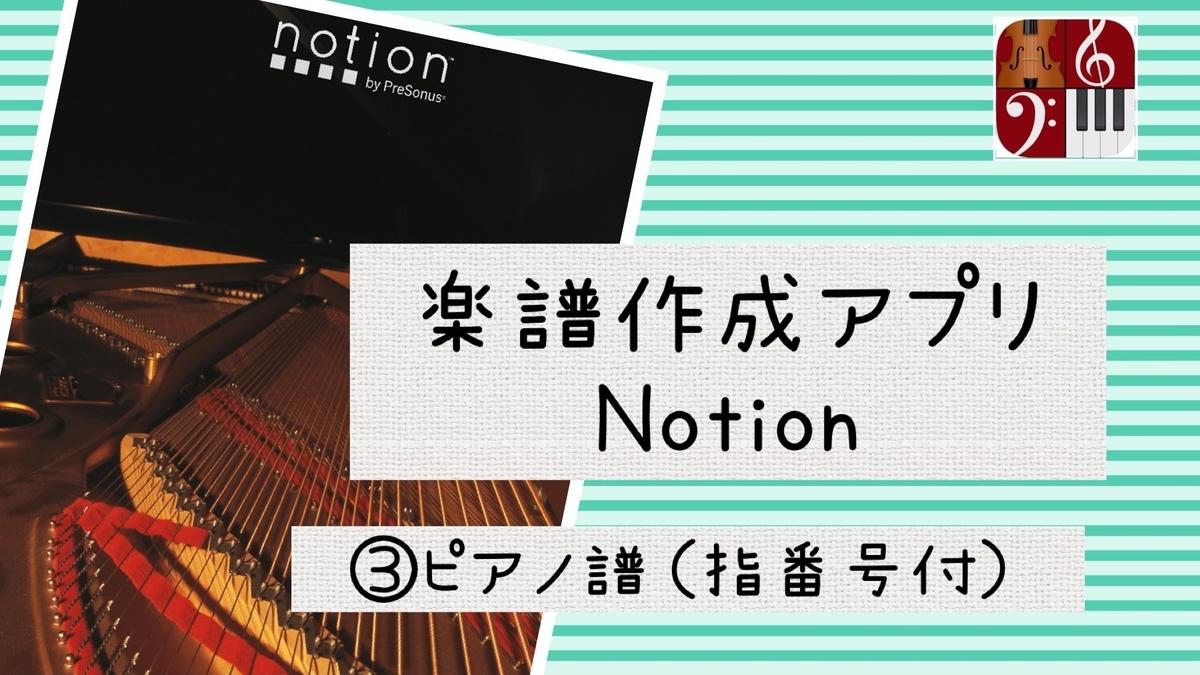 Notion03-アイキャッチ