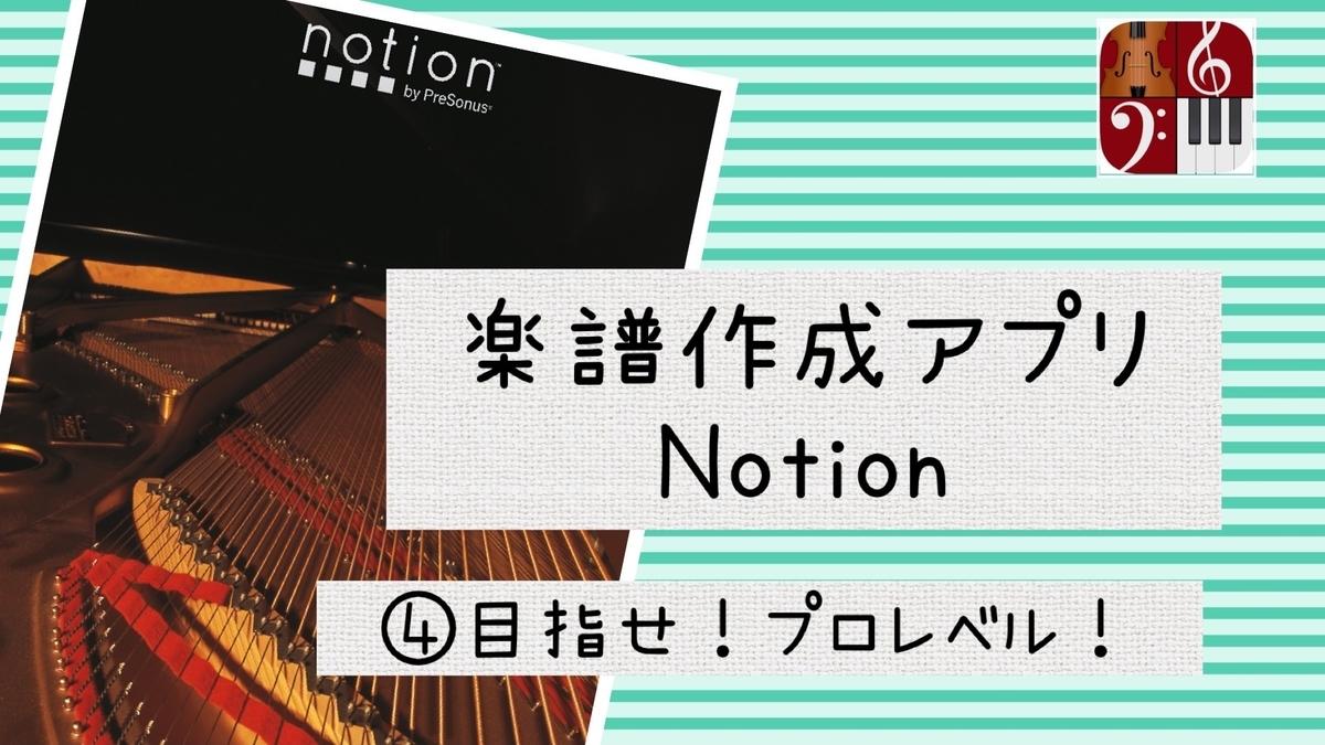 Notion04アイキャッチ