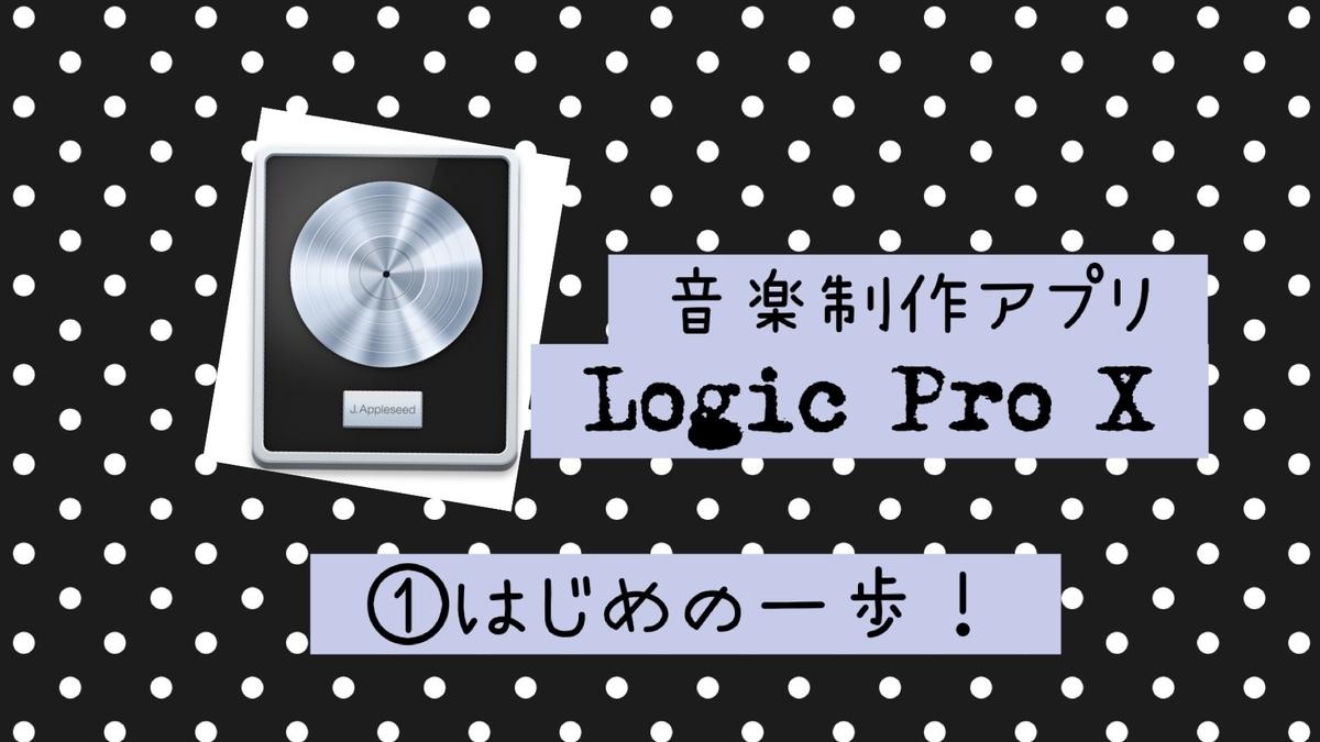Logic01アイキャッチ