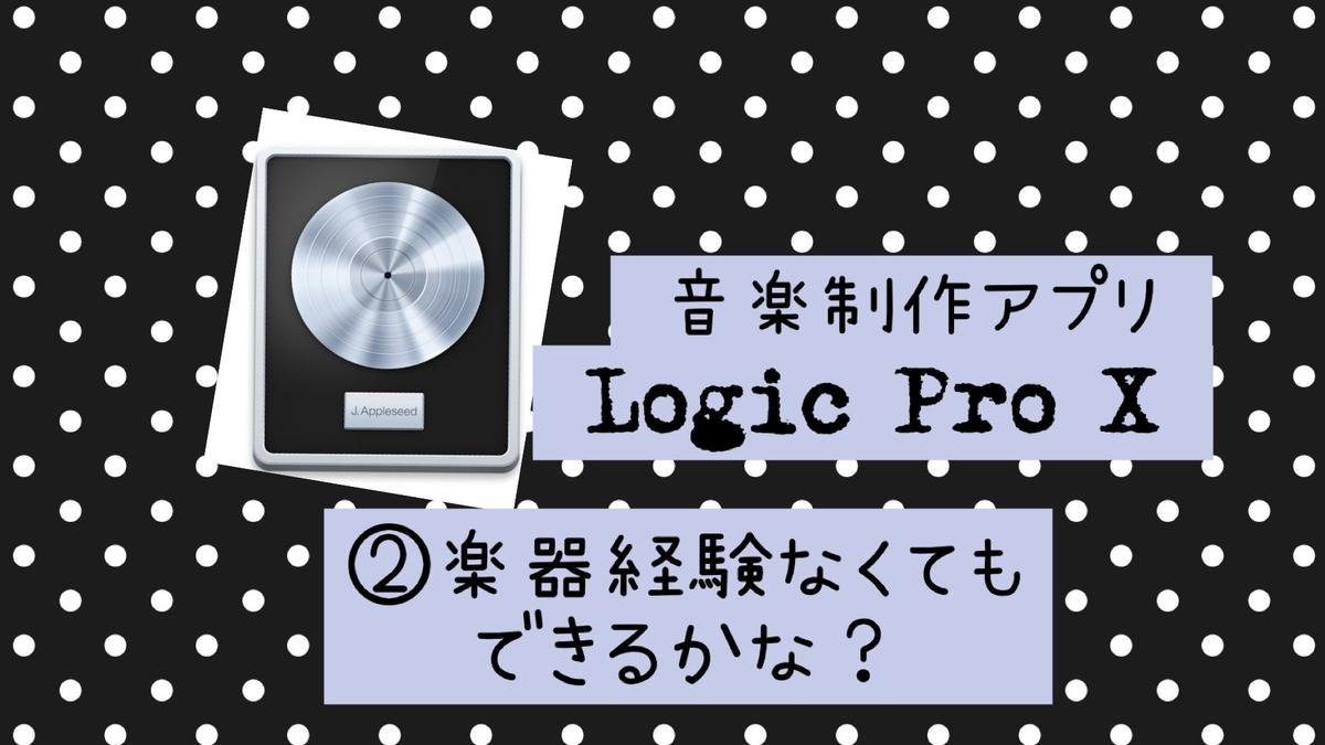 Logic02アイキャッチ