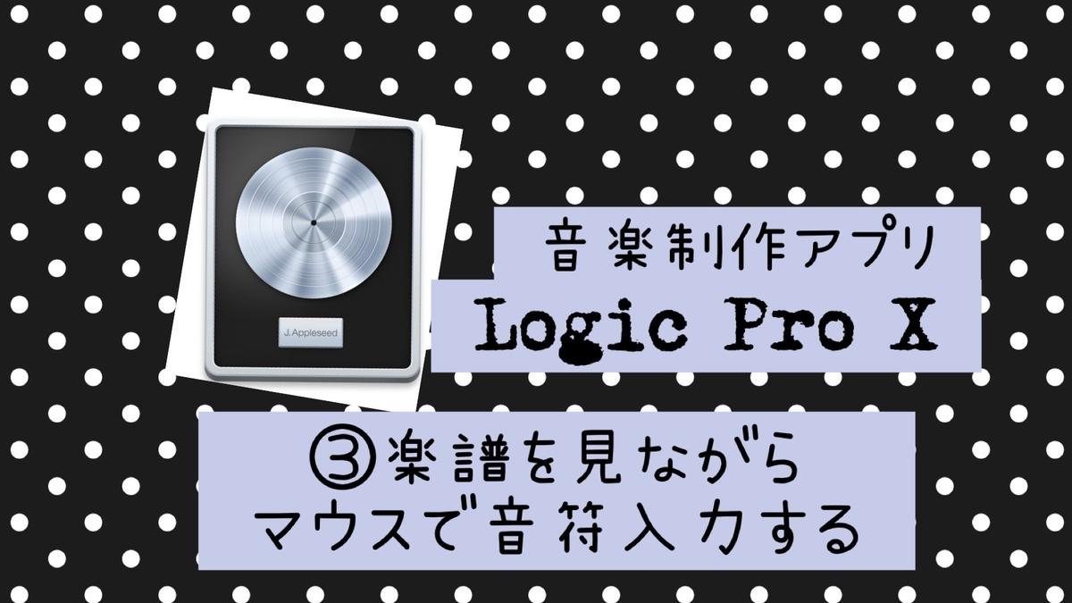 Logic03アイキャッチ