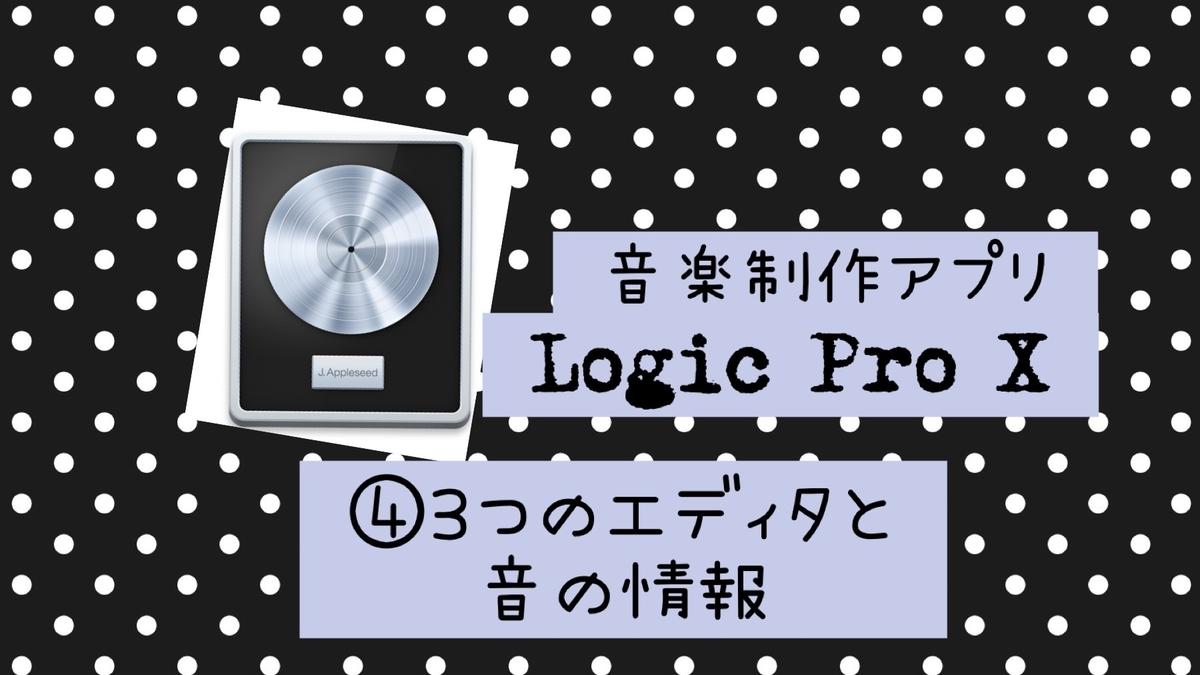 Logic04アイキャッチ