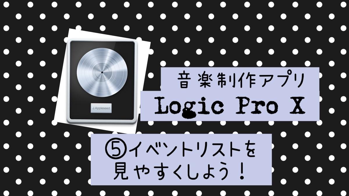 Logic05アイキャッチ
