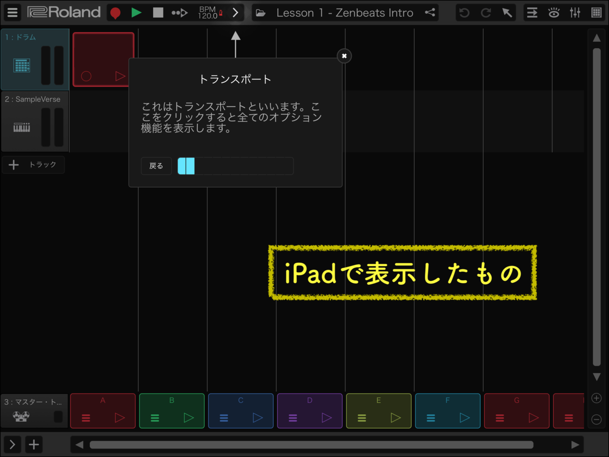 zenbeats_iPadで