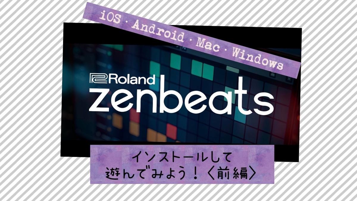 zenbeatsアイキャッチ01
