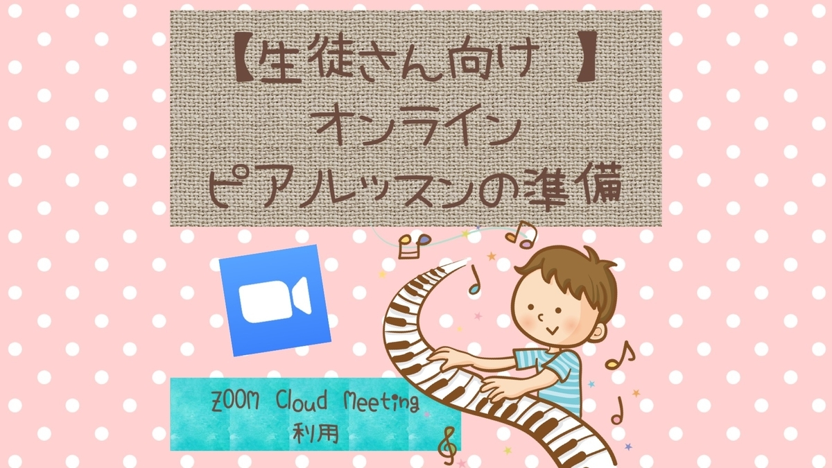 f:id:smilemusic:20200504190404j:plain