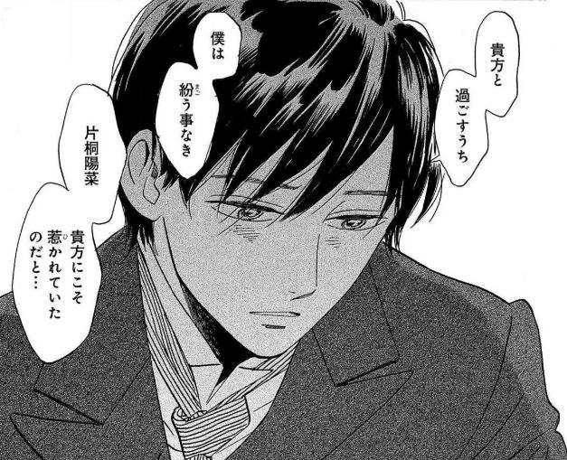 涙雨とセレナーデ26話