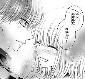 社内 マリッジ ハニー ドラマ 2 話