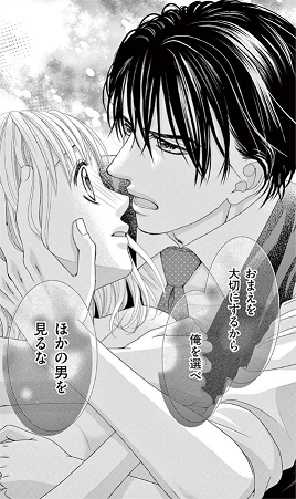 S&M~sweet marriage~6話