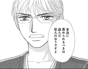 H/Pホスピタルポリスの勤務日誌2話