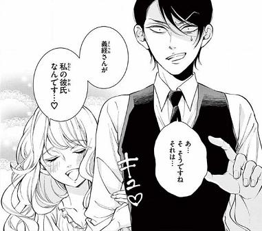 執事たちの沈黙38話