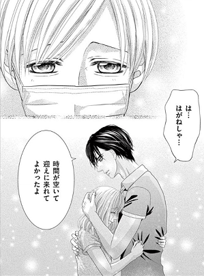 S&M~sweet marriage~16話