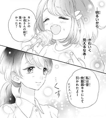 細川さんと太田さん1話