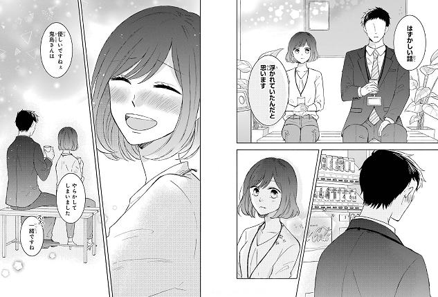 鬼島さんと山田さん3話