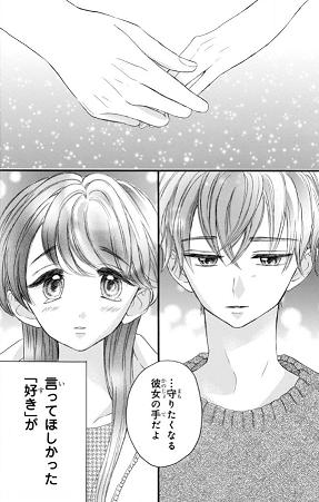 細川さんと太田さん4話