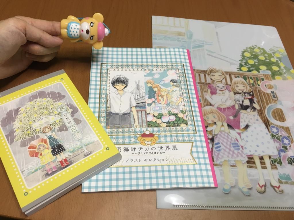 f:id:smiyako:20160807163418j:plain