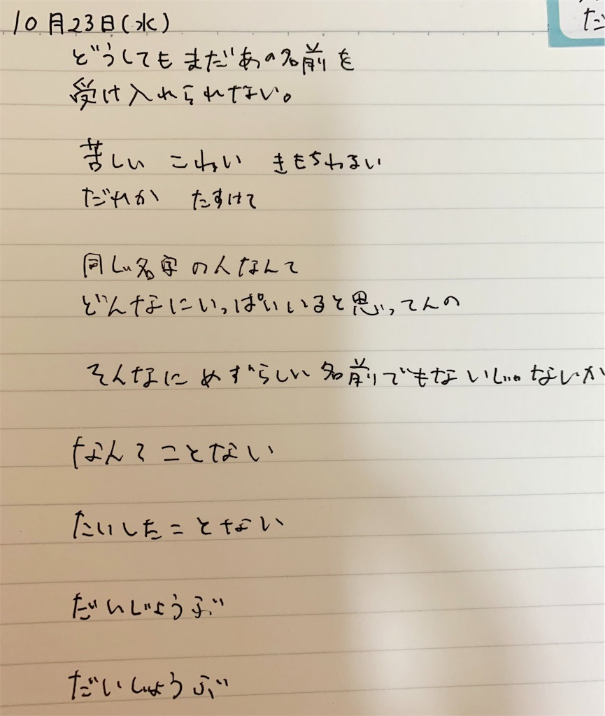 f:id:smiyukichi:20191023190908j:image