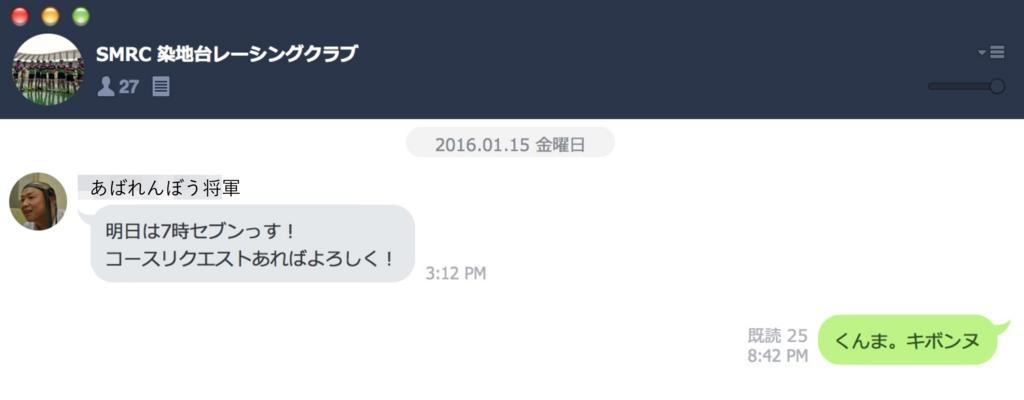 f:id:smrc:20160117120144j:plain
