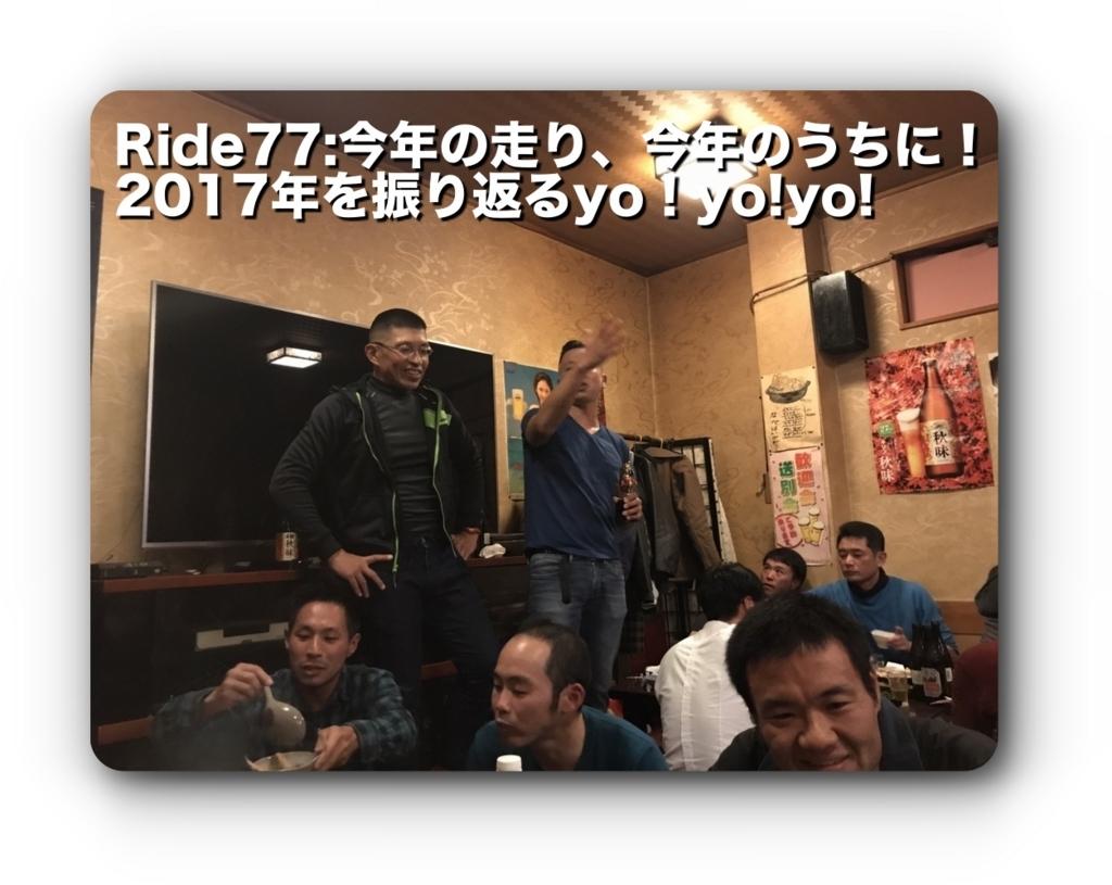 f:id:smrc:20180109091627j:plain