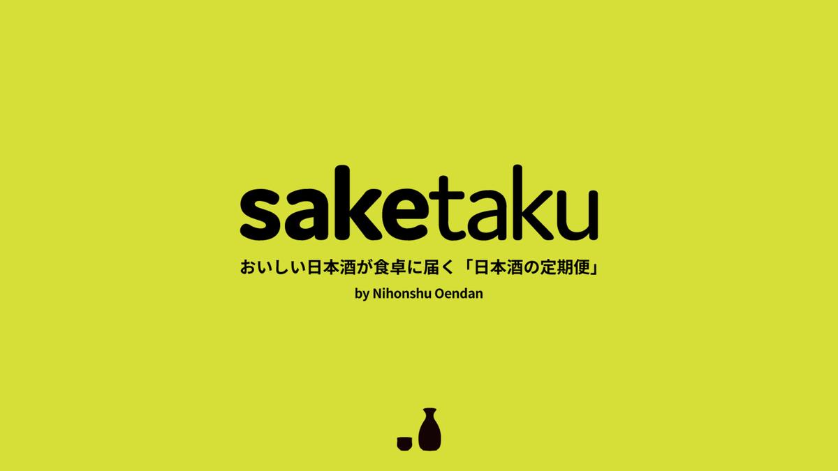 【重要】saketakuからメールが届かないお客様へ