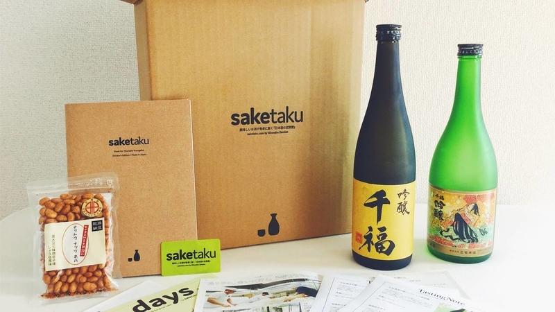 美味しい日本酒の定期便「saketaku(サケタク)」