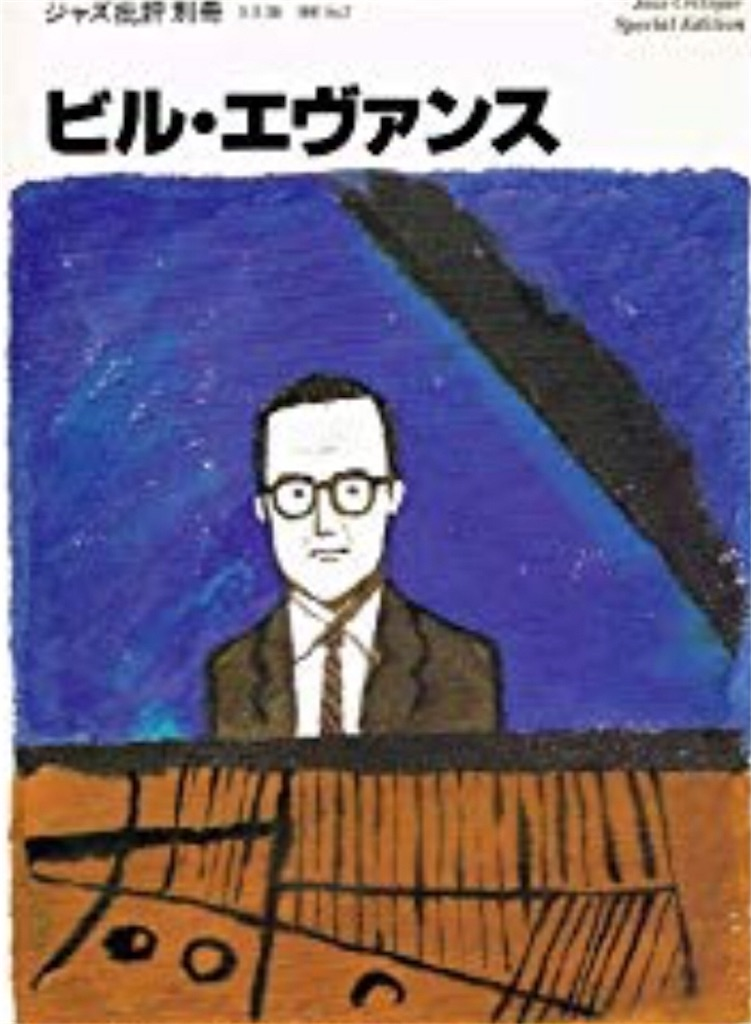ビル エヴァンス 映画 渋谷