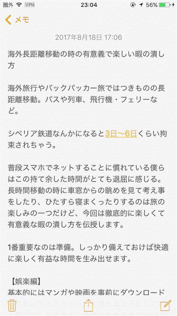 f:id:snakajima30:20170819050452p:image