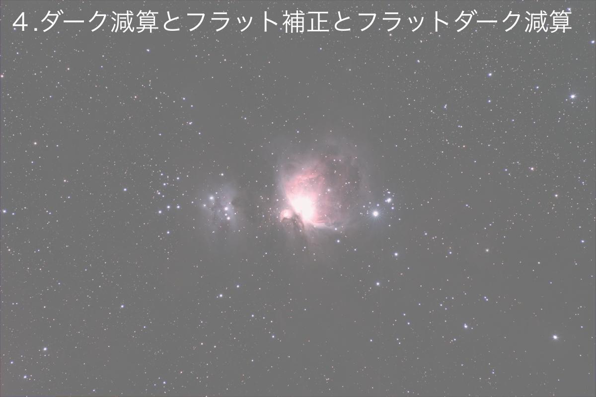 f:id:snct-astro:20171209234435j:plain