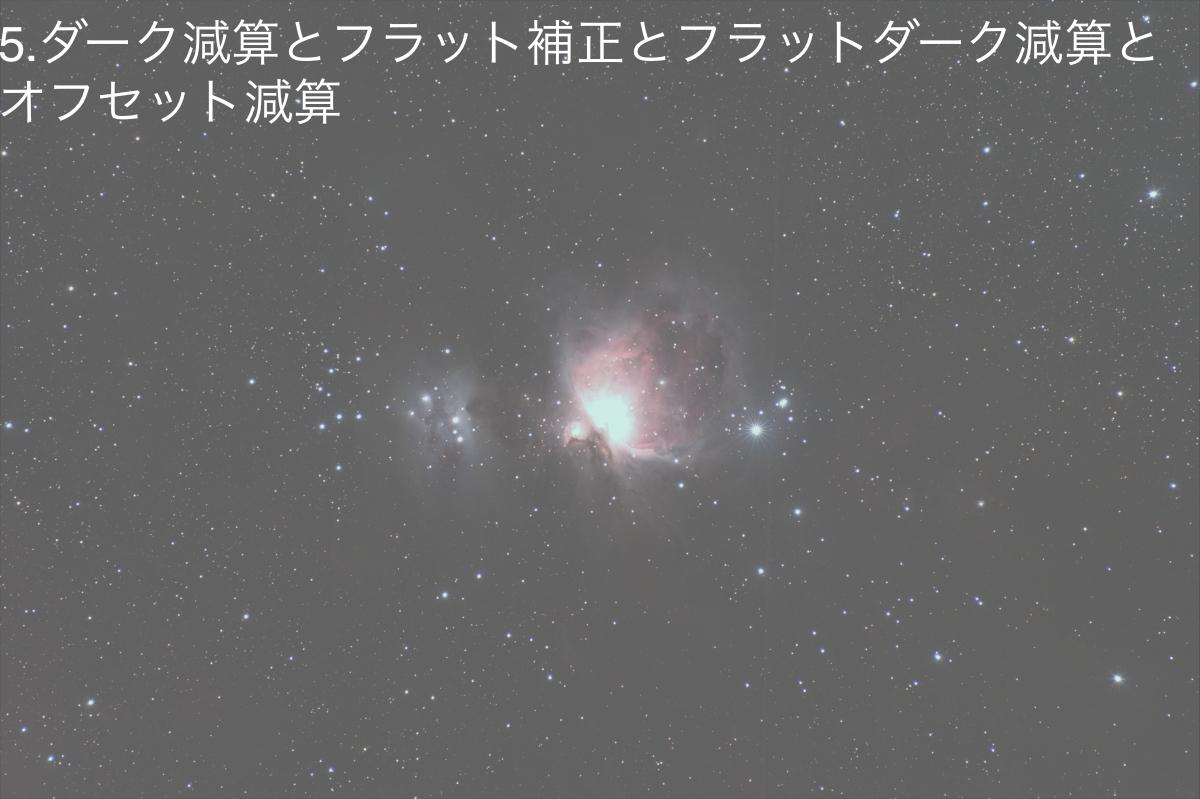 f:id:snct-astro:20171209234439j:plain