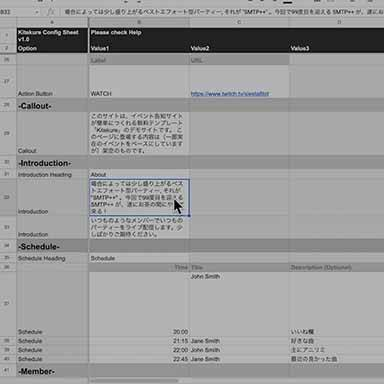 Kitekureはスプレッドシートをサイトに一発変換してくれる