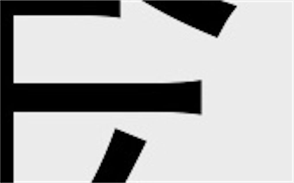 f:id:snk55puwtnu:20200115105635j:image