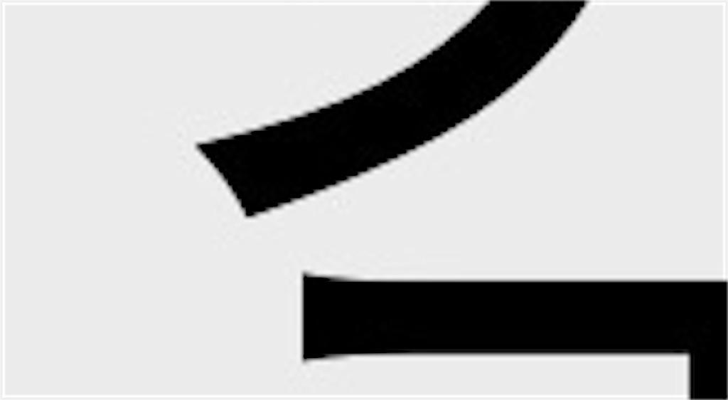 f:id:snk55puwtnu:20200115124834j:image