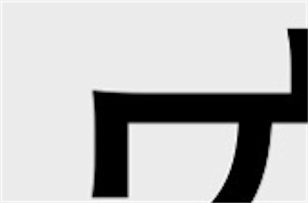 f:id:snk55puwtnu:20200115124840j:image