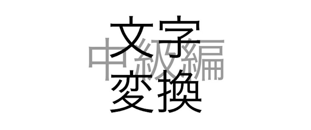 f:id:snk55puwtnu:20200318221308j:image