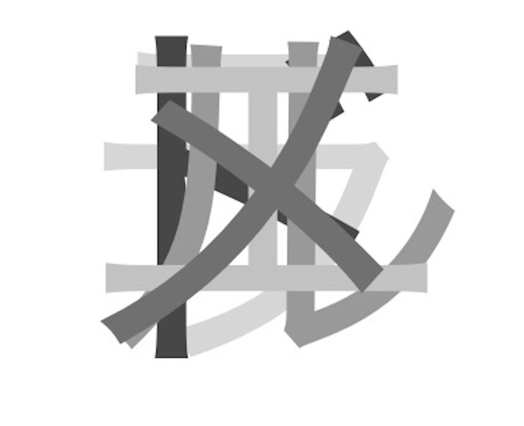 f:id:snk55puwtnu:20200419141056j:image