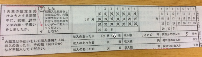f:id:snoopopo:20181108085444j:plain