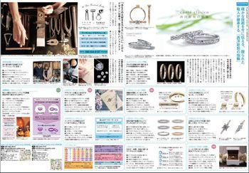 ゼクシィ11月広島結婚婚約指輪本通りリング.jpg