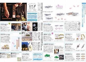 ゼクシィ5月号 広島島根岡山山口鳥取指輪(4).jpg