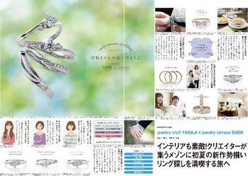 ゼクシィ広島山口岡山島根鳥取指輪結婚婚約 (1).jpg