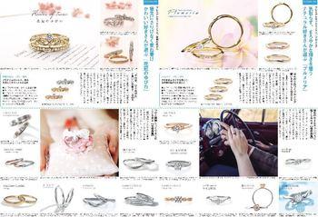 ゼクシィ広島山口岡山島根鳥取指輪結婚婚約 (2).jpg