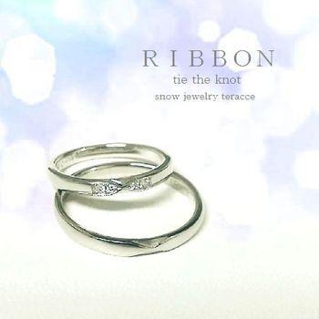 リボンの結婚指輪シンプルプラチナマリッジリング広島本通り (2).jpg