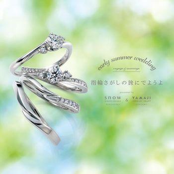 G.Wフェア指輪広島結婚婚約シンプル人気.jpg