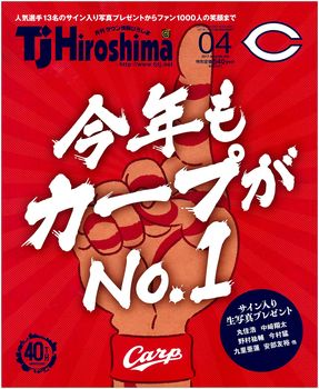 TJhiroshima広島タウン情報誌4月号表紙.jpg