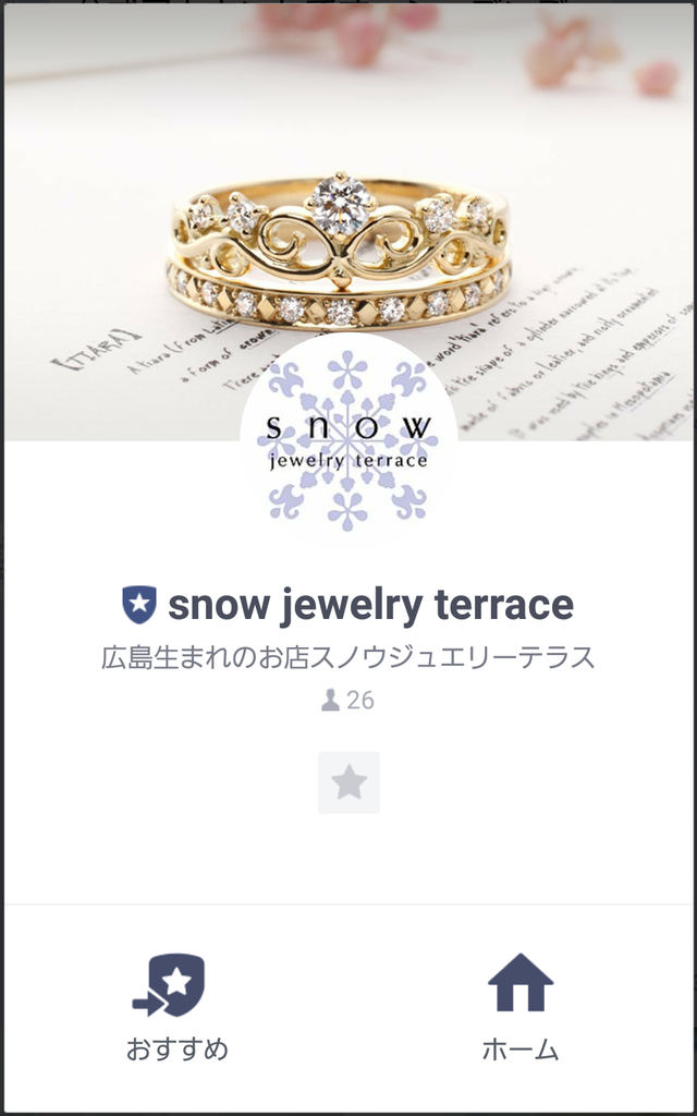 f:id:snow-jewelry-terrace:20180831105724p:plain
